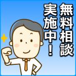 初回相談は無料!小田郡矢掛町の方へ(親権・監護権問題・カウンセリング)